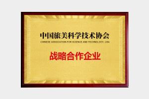 中国旅美科学技术协会