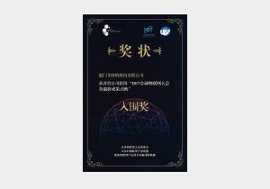 2017全球物联网大会 创新成果点映入围奖