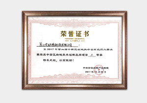第二届中国区块链技术创新 应用项目三等奖