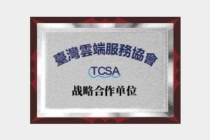 台湾云端服务协会战略合作单位