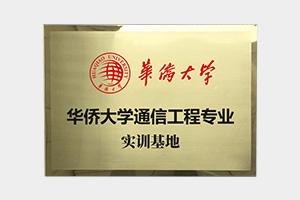 华侨大学通信工程专业实训基地