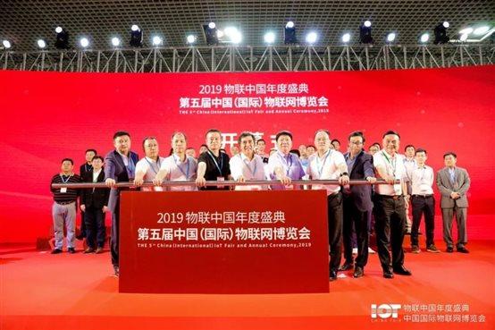 第五届中国(国际)物联网博览会开幕仪式,艾欧特科技参展