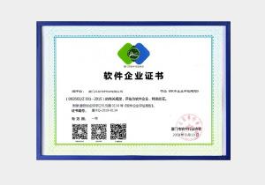 厦门市软件行业协会认证软件企业证书