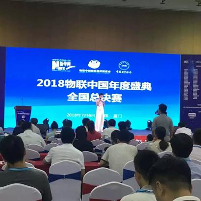 热烈祝贺艾欧特科技荣获物联网产业大奖创新奖