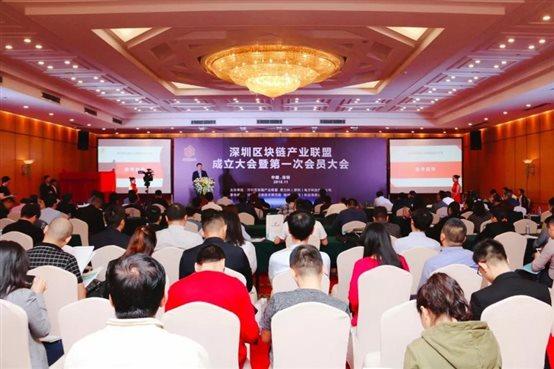 深圳区块链产业联盟正式成立,多位公司领导上台致辞