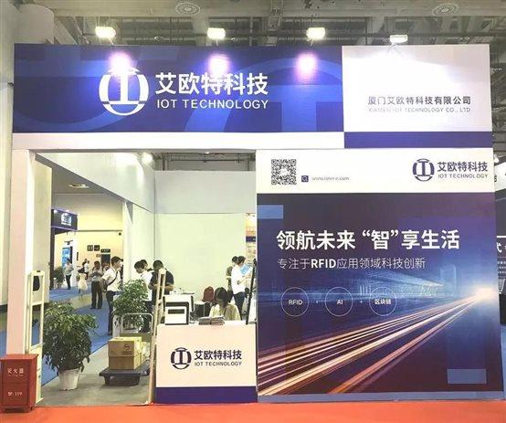 艾欧特科技参展第五届中国(国际)物联网博览会的展厅