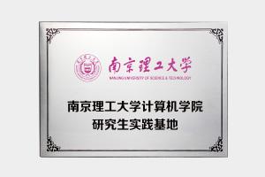 南京理工大学计算机学院研究生实践基地