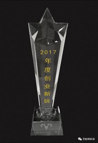 厦门艾欧特科技获得2017厦门小样青年社区年度创业新锐奖的奖杯