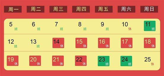 关于2018年春节放假安排的通知