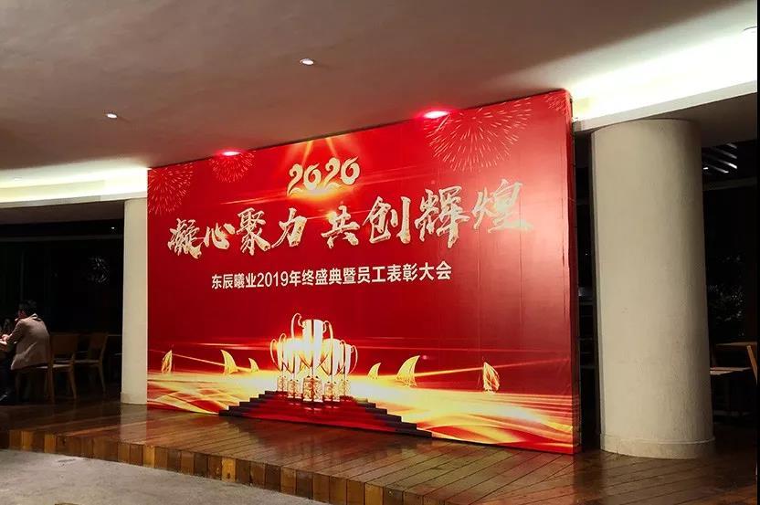 2020东辰曦业年会活动特辑