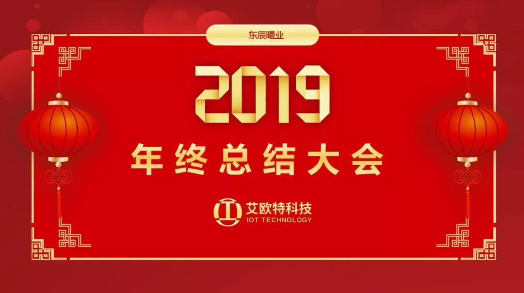 2019年度艾欧特科技年终总结大会圆满召开