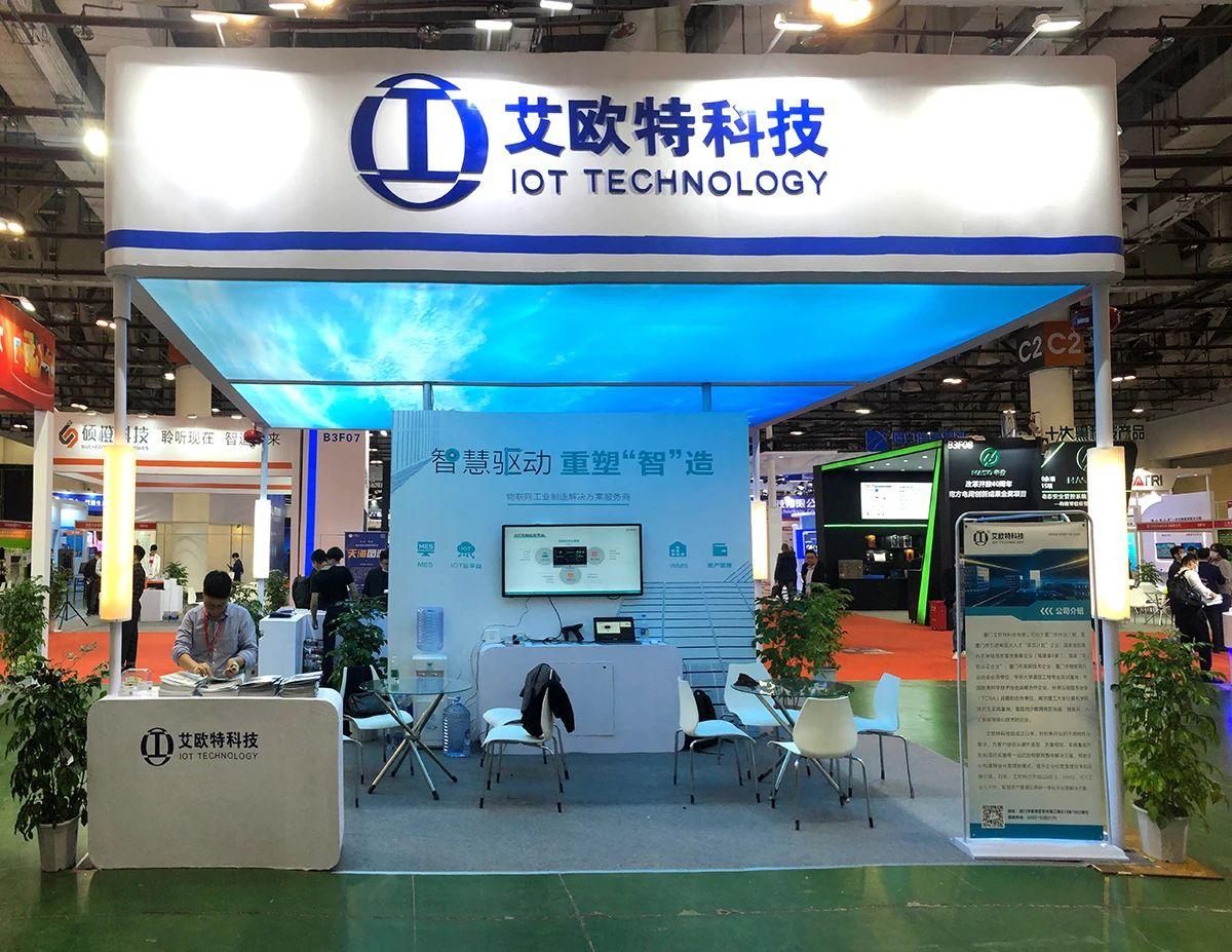 回顾 | 艾欧特参与第六届中国国际物联网博览会完美落幕