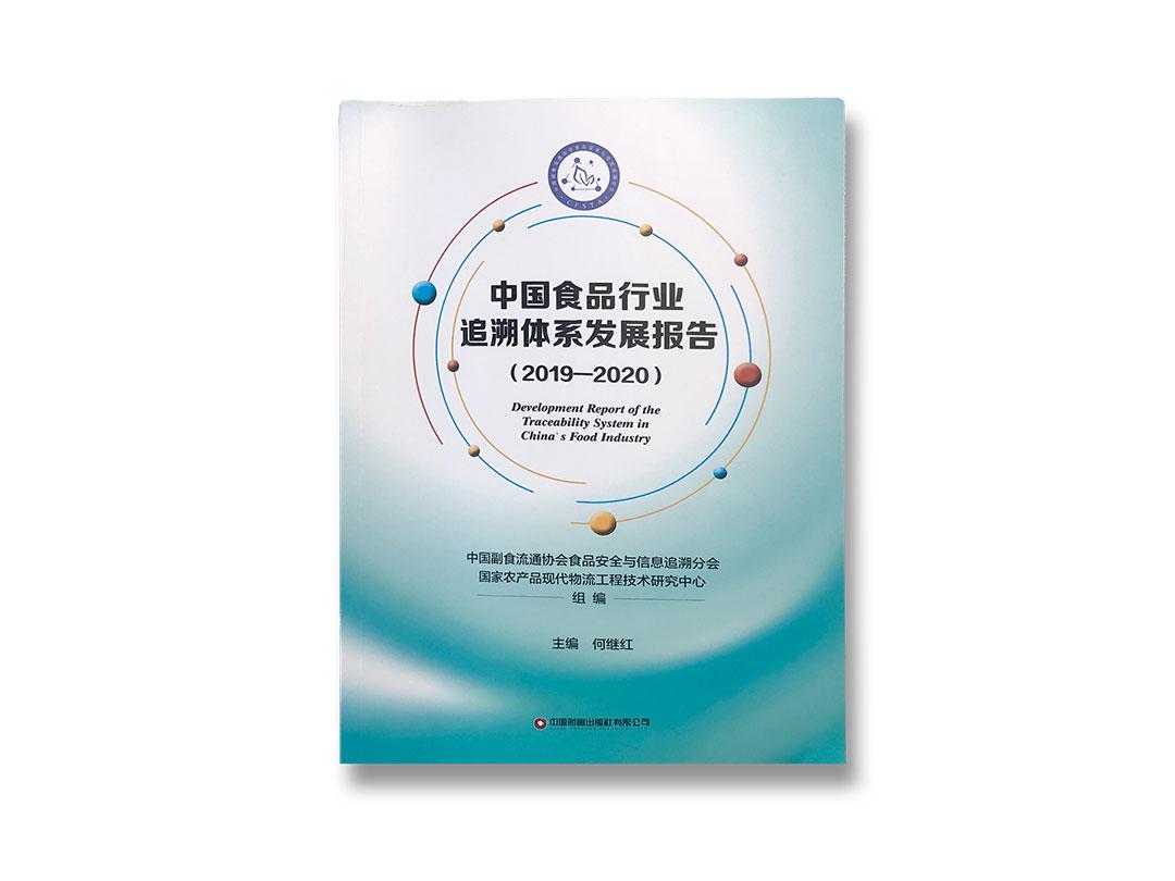 祝贺 | 鉴真云防伪追溯平台入选《中国食品行业追溯体系发展报告(2019-2020)》