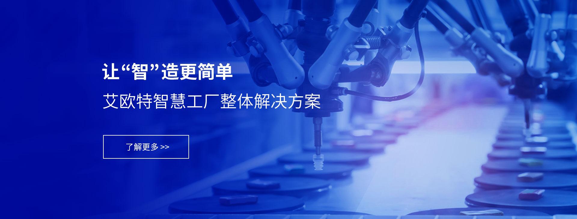 智慧工厂整体解决方案
